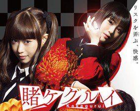 Netflix Adds Live-Action Kakegurui Series Starring Kamen Rider Gaim's Mahiro Takasugi