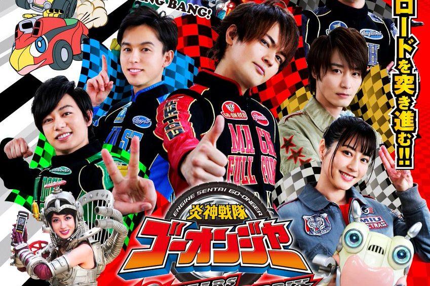 New Engine Sentai Go-onger: 10 Years Grand Prix Trailer Revealed