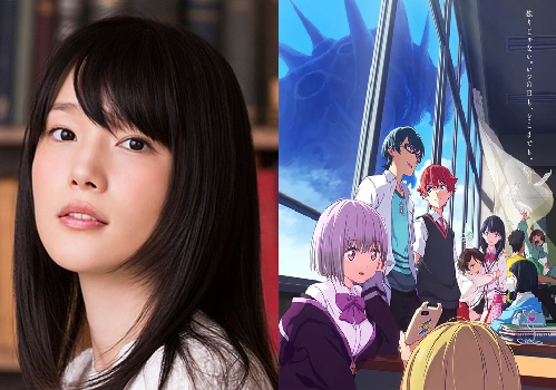 Maaya Uchida To Perform Ending Theme for SSSS.Gridman Anime