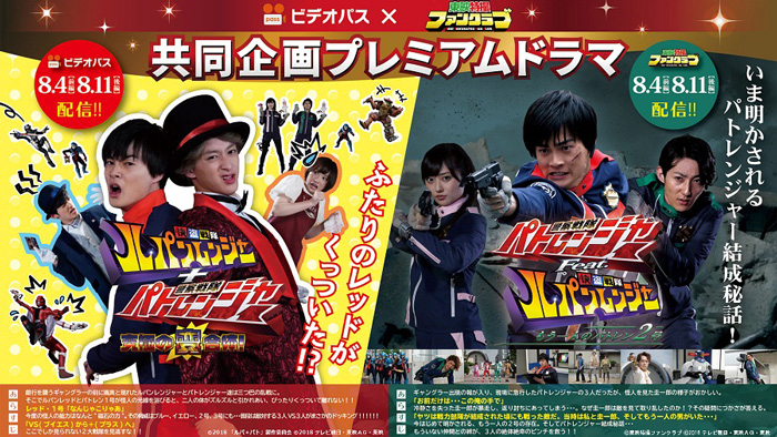 Lupinranger vs Patranger Special Movies Announced