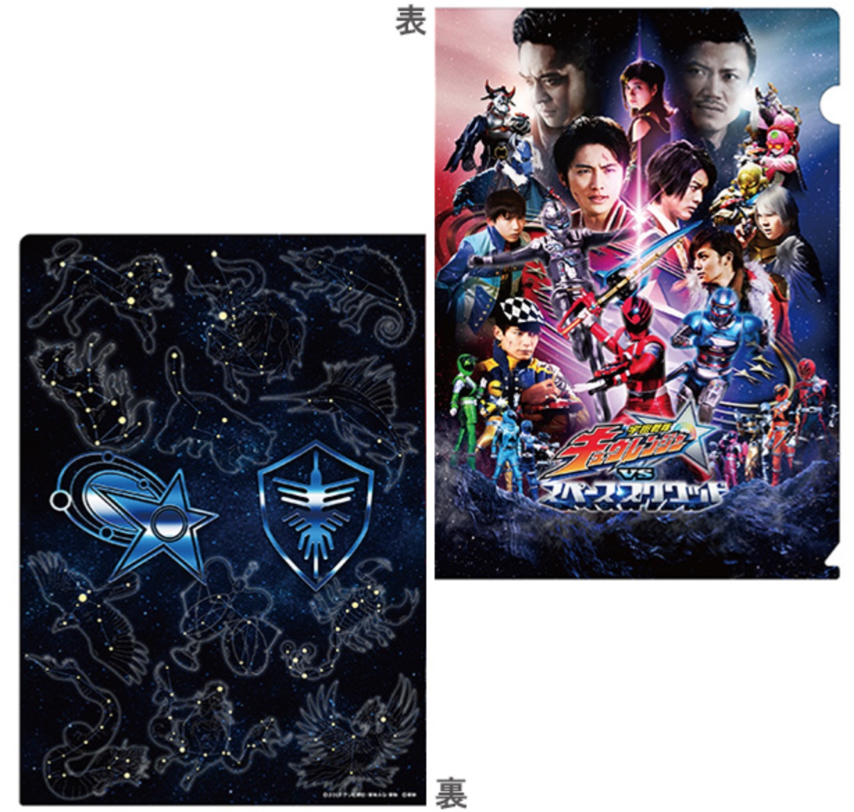 Toei Online Shop Offers New Kyuranger Merchandise