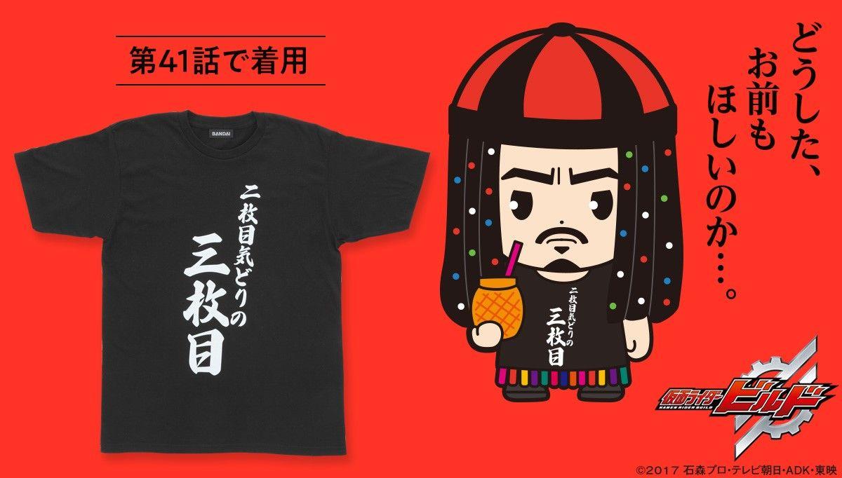 Premium Bandai Lists Gentoku Shirts From Kamen Rider Build