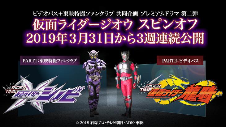 Spin-Off Kamen Rider Zi-O, RIDER TIME, Rilis Dua Trailer Perdana