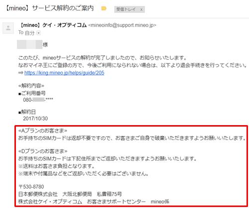 mineo(マイネオ) 解約手順10