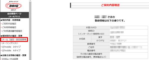 QTモバイルのメールアドレス変更手順3
