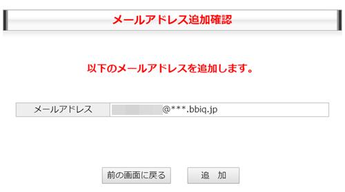 QTモバイルのメールアドレス変更手順6