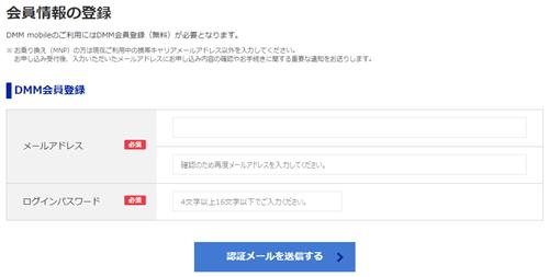 DMMモバイル 申し込み手続き9