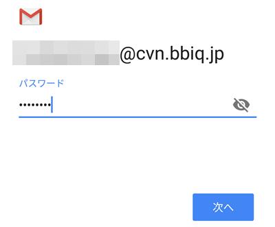 QTモバイルのメールアドレスをスマホで送受信する設定5