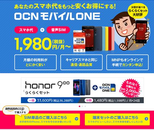 OCNモバイルONE 申し込み手続き1