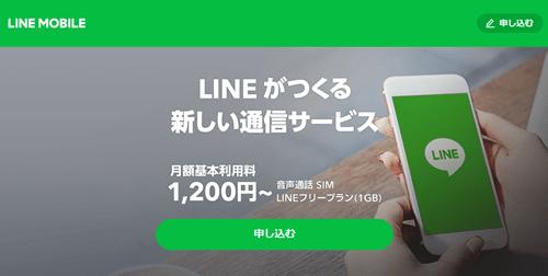LINEモバイル 申し込み手続き1
