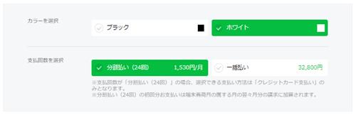 LINEモバイル 申し込み手続き10-2