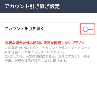 LINE アカウント引き継ぎ設定2