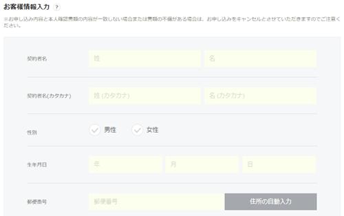 LINEモバイル 申し込み手続き14