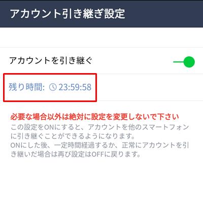 LINE アカウント引き継ぎ設定4