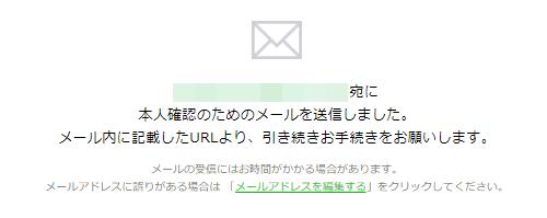 LINEモバイル 申し込み手続き17
