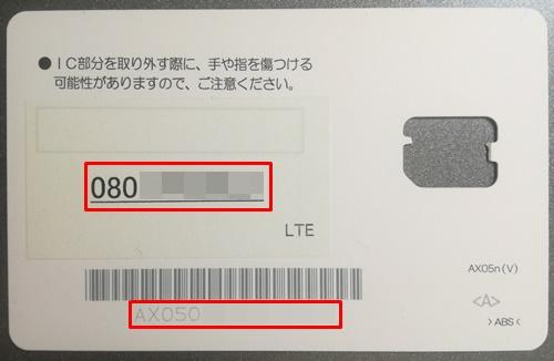 OCNモバイルONE 申し込み手続き21-2