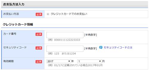 OCNモバイルONE 申し込み手続き25