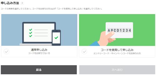 LINEモバイル 申し込み手続き4