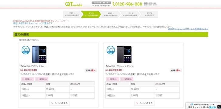QTモバイル 法人契約手順7