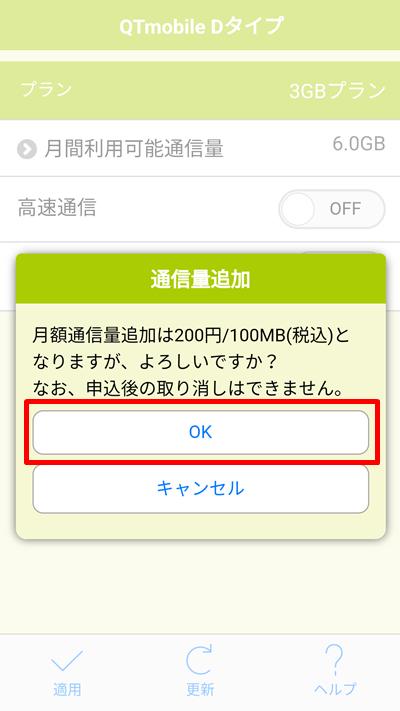 QTモバイルアプリは容量追加に注意2