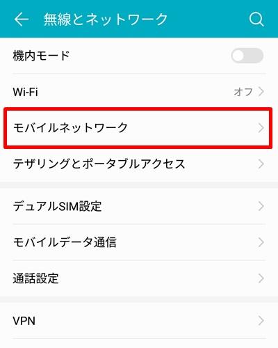 【Android】イオンモバイルのAPN設定方法2