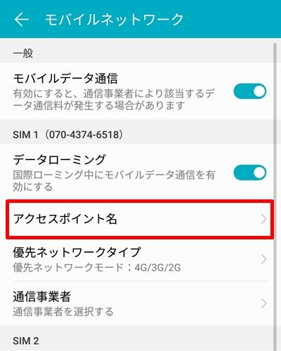 【Android】イオンモバイルのAPN設定方法3