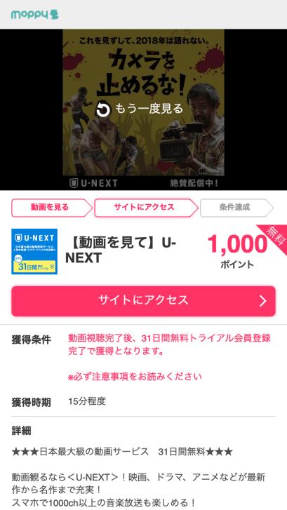 モッピー1,000円①