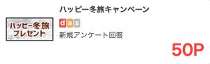 モッピー5,000円⑦
