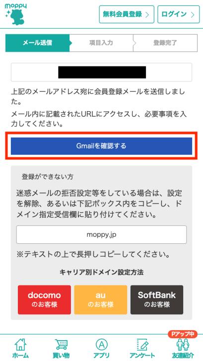 モッピー会員登録③
