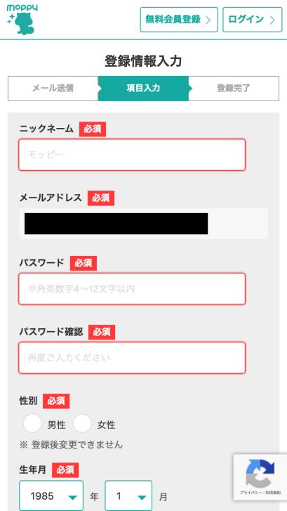 モッピー会員登録④