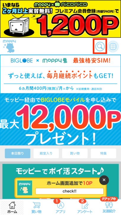 モッピー検索①