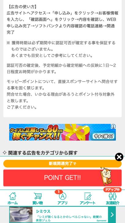 モッピー検索⑤