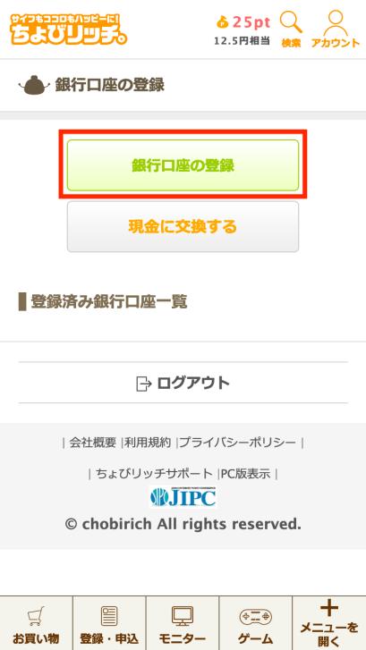 銀行口座登録方法④