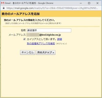 GmailでBIGLOBEメールを送受信するための設定方法5