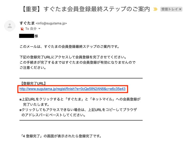 アカウント作成⑤