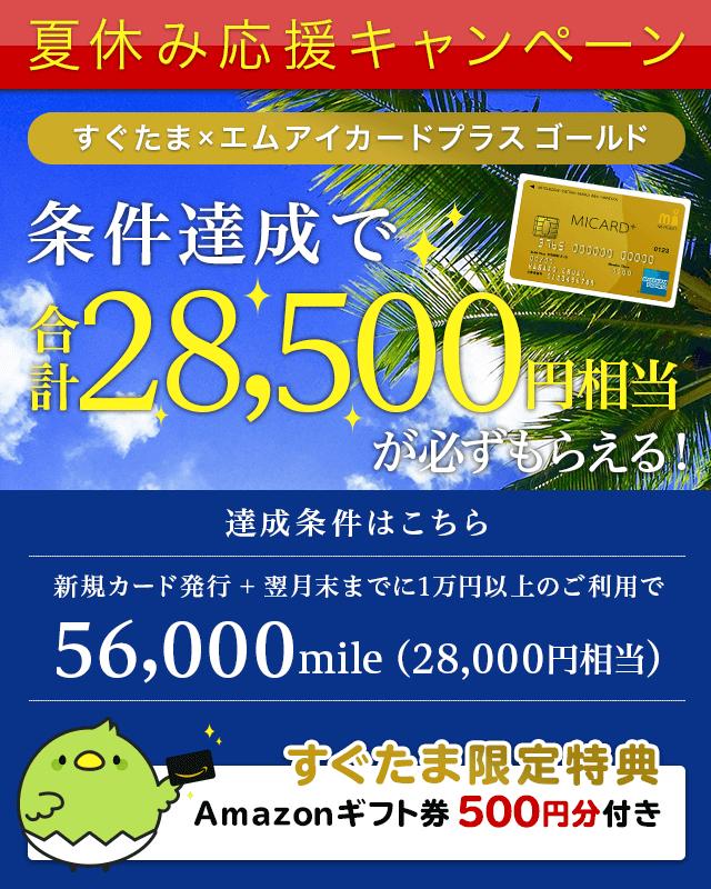 【夏休み応援キャンペーン】エムアイカードプラスゴールド