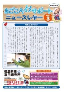ニュースレターVol.03