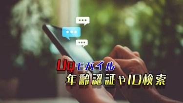 UQモバイルはLINEの年齢認証が不可!ID検索を使う裏技や代替え案まで紹介