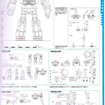 Super-Minipla-Encyclopedia-In-Hand-Kakure-Daishogun-001.jpg