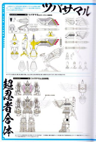 Super-Minipla-Encyclopedia-In-Hand-Tsubasamaru-001.jpg