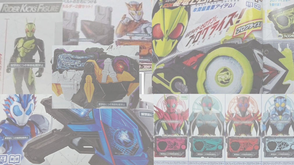 The first Kamen Rider Zero-One catalogue scans are here! Check out this article for a full rundown of everything coming in Q1!