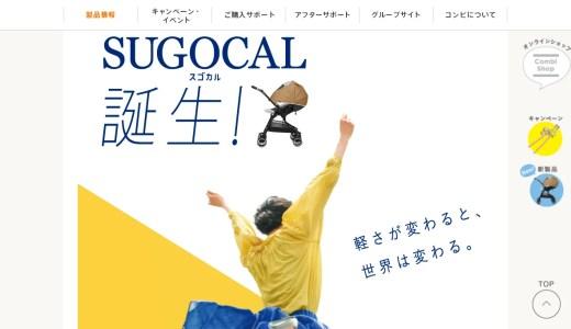 コンビのベビーカーに新ラインナップ「SUGOCAL(スゴカル)」が登場!