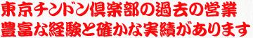 東京チンドン倶楽部の過去の営業豊富な経験と確かな実績があります