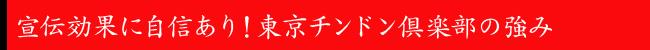 宣伝効果に自信あり!東京チンドン倶楽部の強み