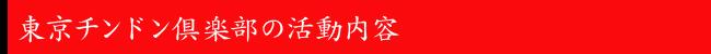 東京チンドン倶楽部の活動内容