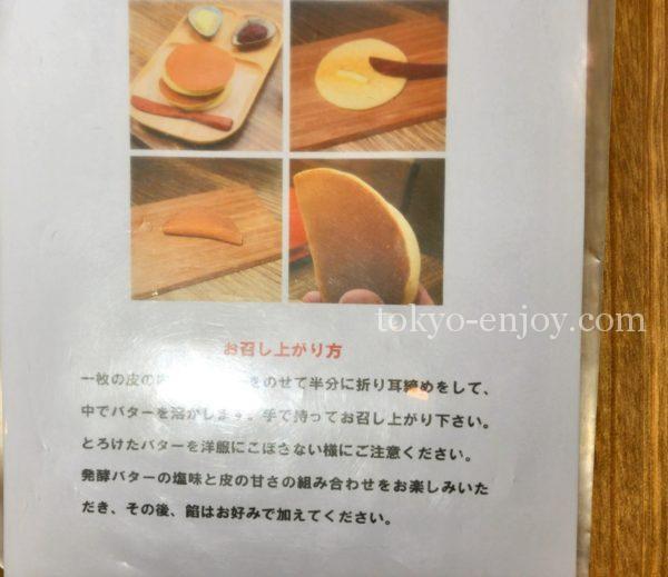 上野うさぎや うさパンケーキ
