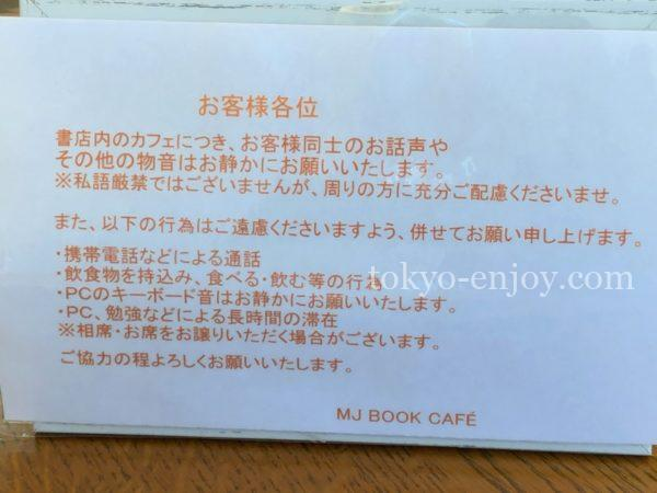 池袋ジュンク堂カフェ