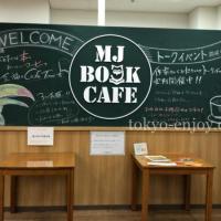 池袋ジュンク堂のカフェに本は持ち込める?中の雰囲気をご紹介!