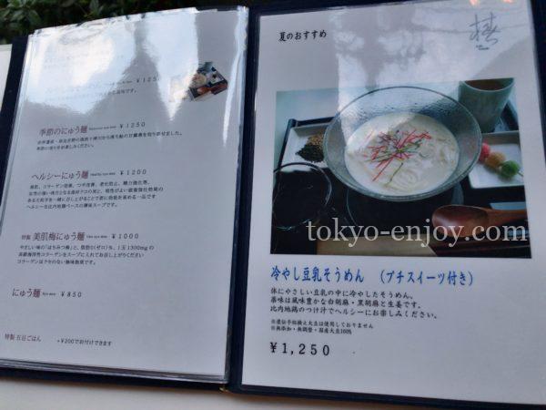 山種美術館 カフェ椿 食事