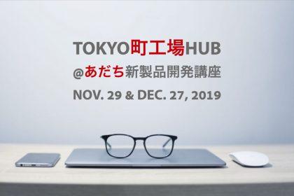 TOKYO町工場HUB @あだち新製品開発講座